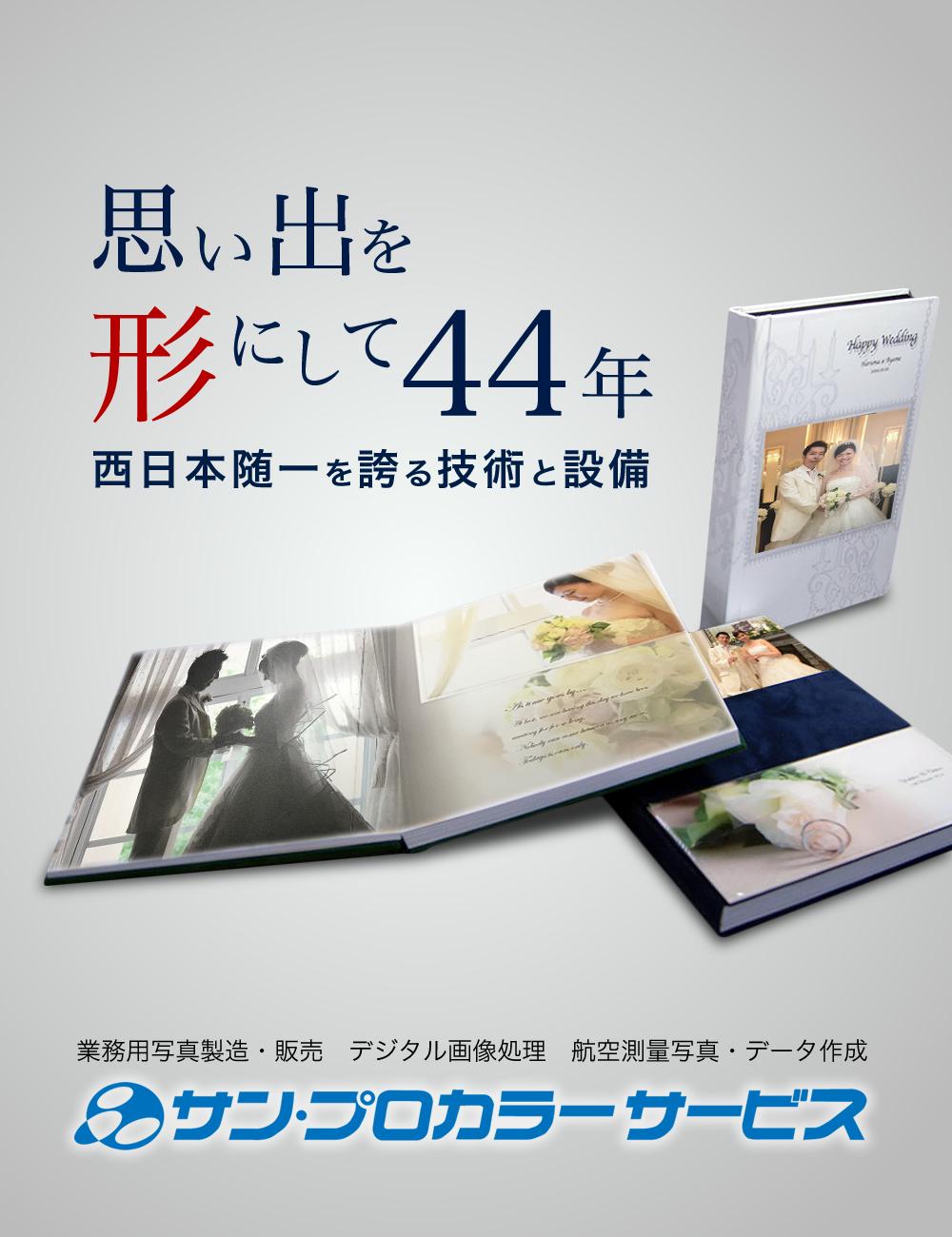 思い出を形にして44年 西日本随一を誇る技術と設備
