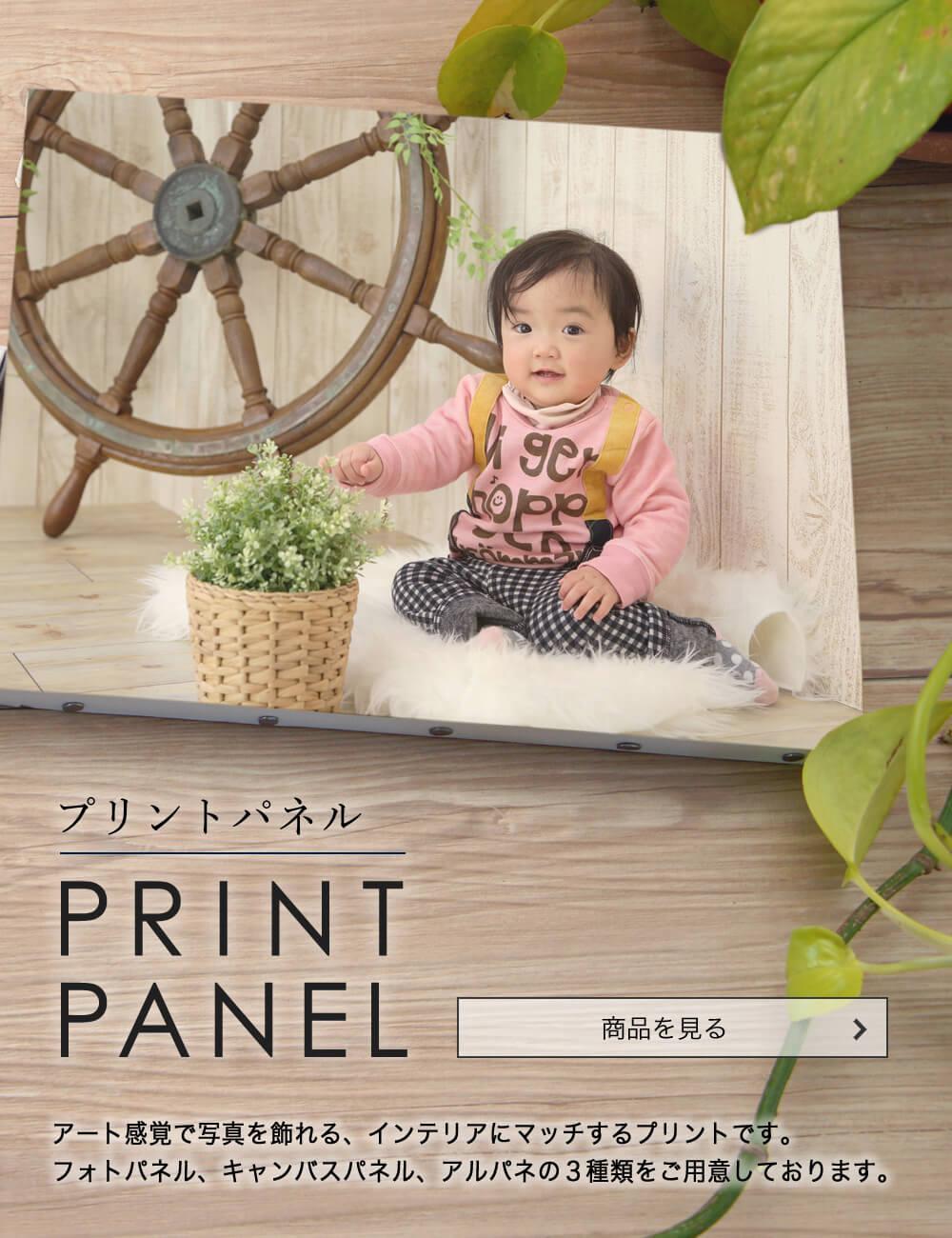 プリントパネル アート感覚で写真を飾れる、インテリアにマッチするプリントです。フォトパネル、キャンバスパネル、アルパネの3種類をご用意しております。