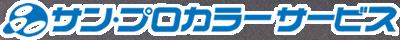 株式会社サン・プロカラーサービス