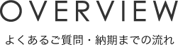 OVERVIEW 業務概要