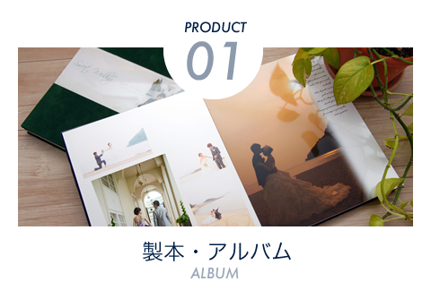 製本・アルバム ALBUM
