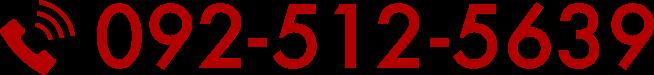 TEL 092-512-5639