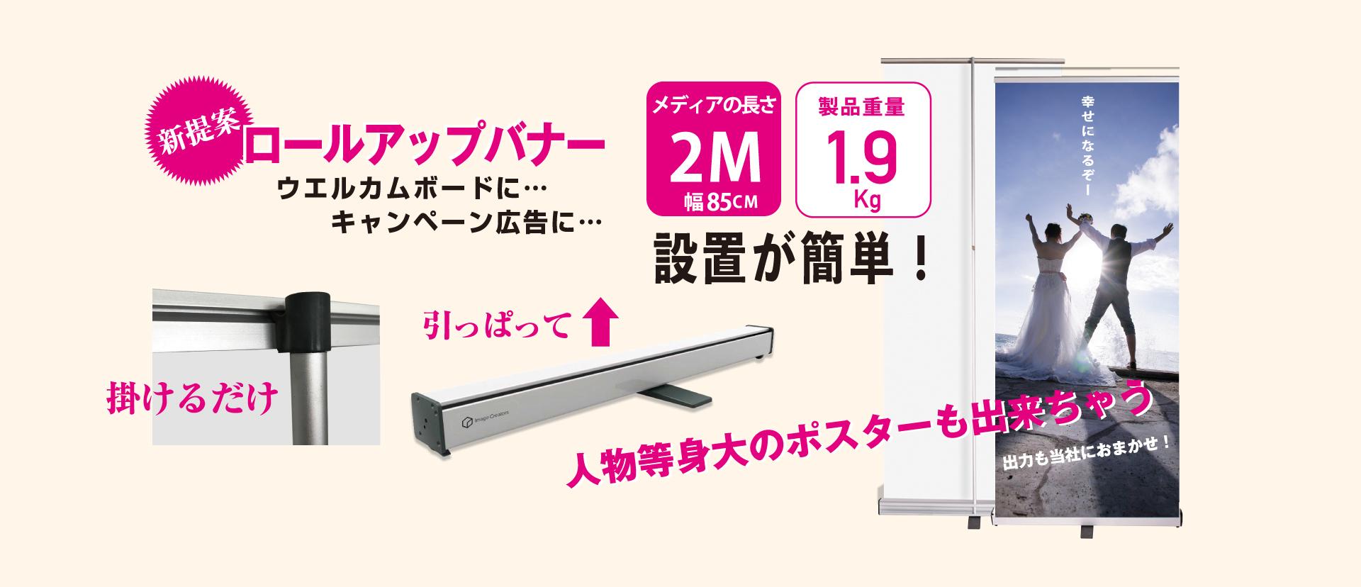 新提案 ロールアップバナー ウエルカムボードに。キャンペーン広告に。設置が簡単!人物等身大のポスターも出来ちゃう!