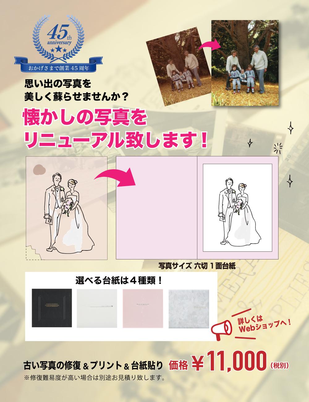 懐かしの写真をリニューアル致します! 古い写真の修復&プリント&台紙貼り ¥11,000〜(税別)