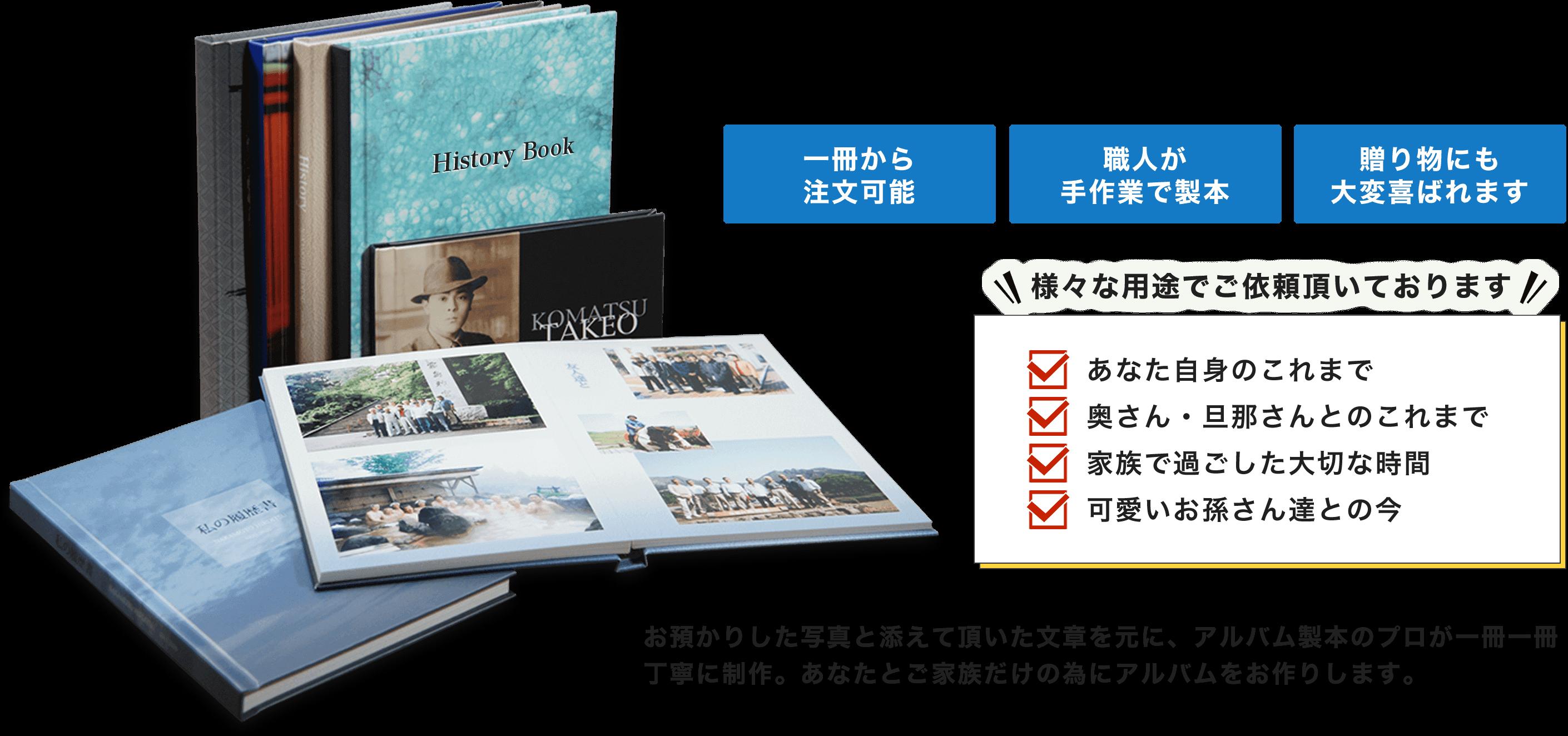 「一冊から注文可能」「職人が手作業で製本」「贈り物にも大変喜ばれます」