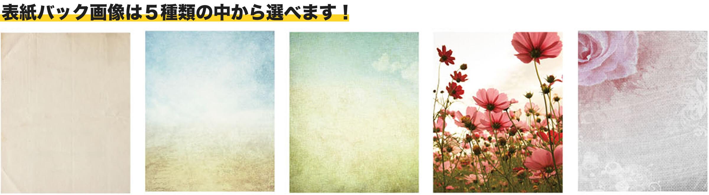 表紙バック画像は5種類の中から選べます!