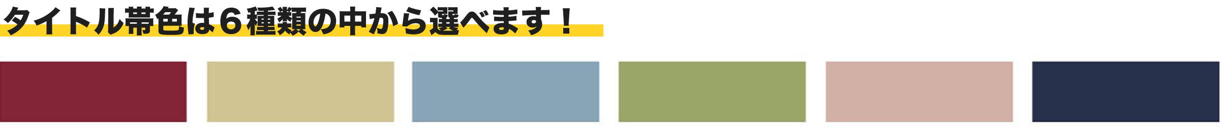 タイトル帯色は6種類の中から選べます!